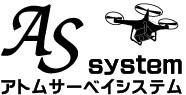 アトミクス株式会社 ASシステム(アトムサーベイシステム)